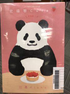 Tiny Rabbit Hole - Cheng San Library Hougang Mall Art Crochet Amigurumi Books
