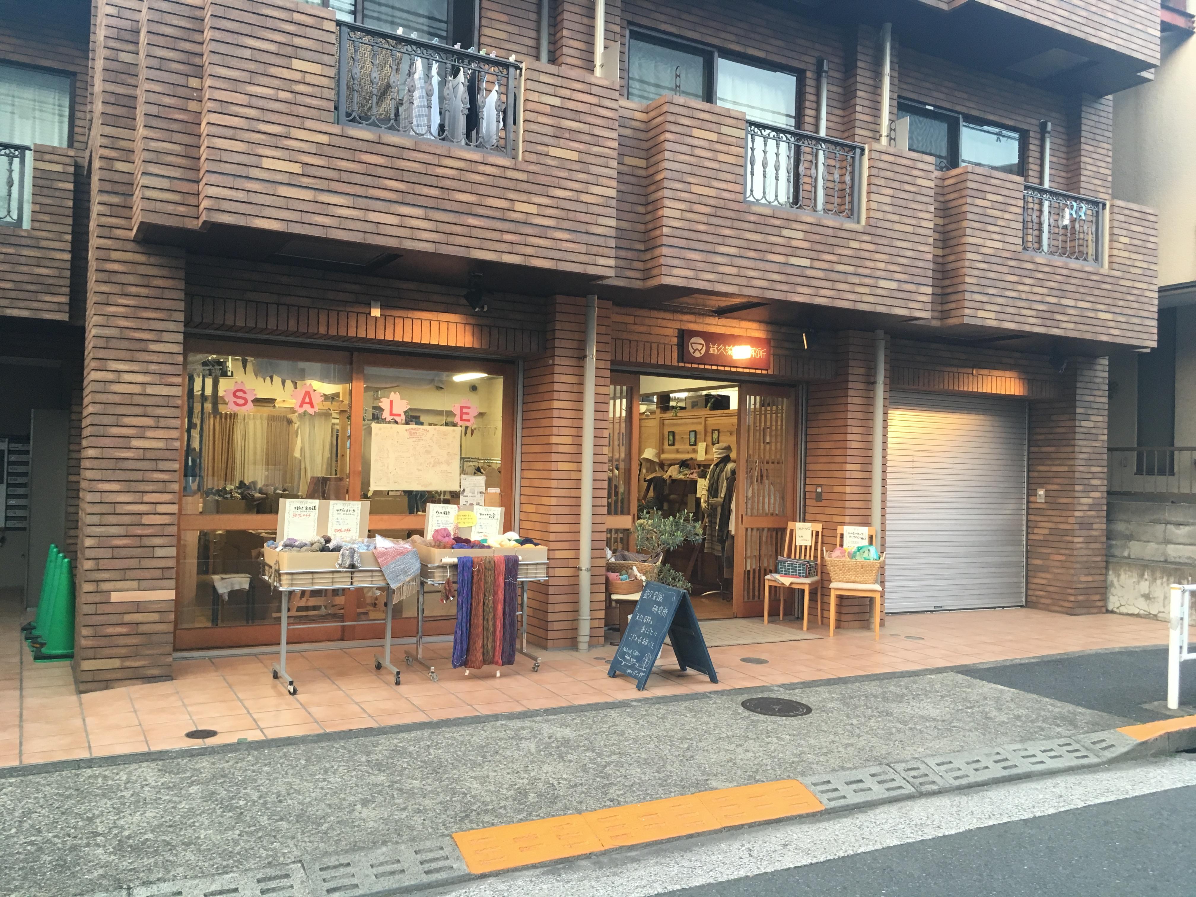 Masuhisa senshoku kenkyūjo Nakameguro-ten