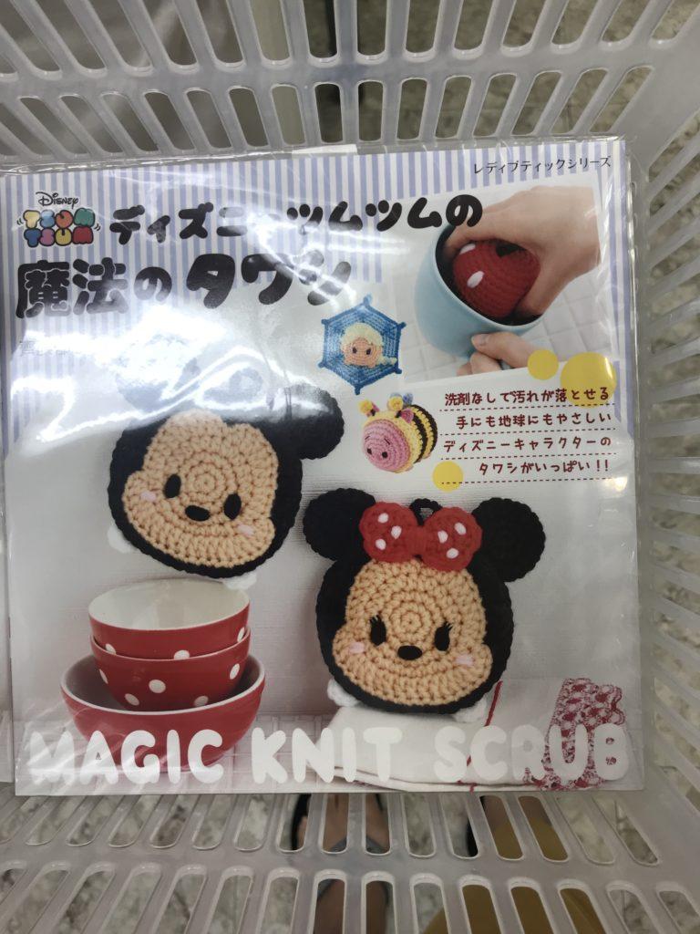 Tiny Rabbit Hole – Japan Craft Shop Yarn Crochet Knitting Button Cosplay Okadaya